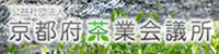 Nonprofit foundation Kyoto Prefecture Chamber of Tea Industry
