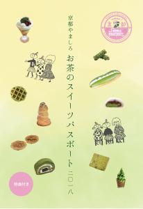 「京都やましろお茶のスイーツパスポート2018」
