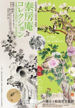 平成30年度初夏展【泰房庵コレクション】 近代中国のフレンドリーな花鳥・山水画を中心に