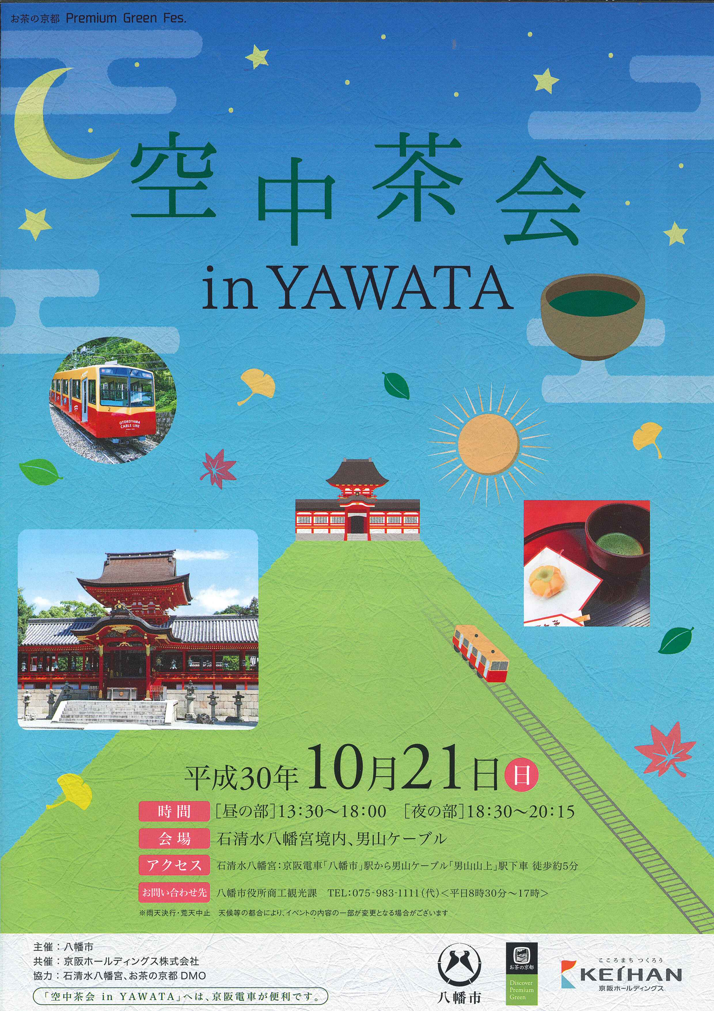 空中茶室 in YAWATA