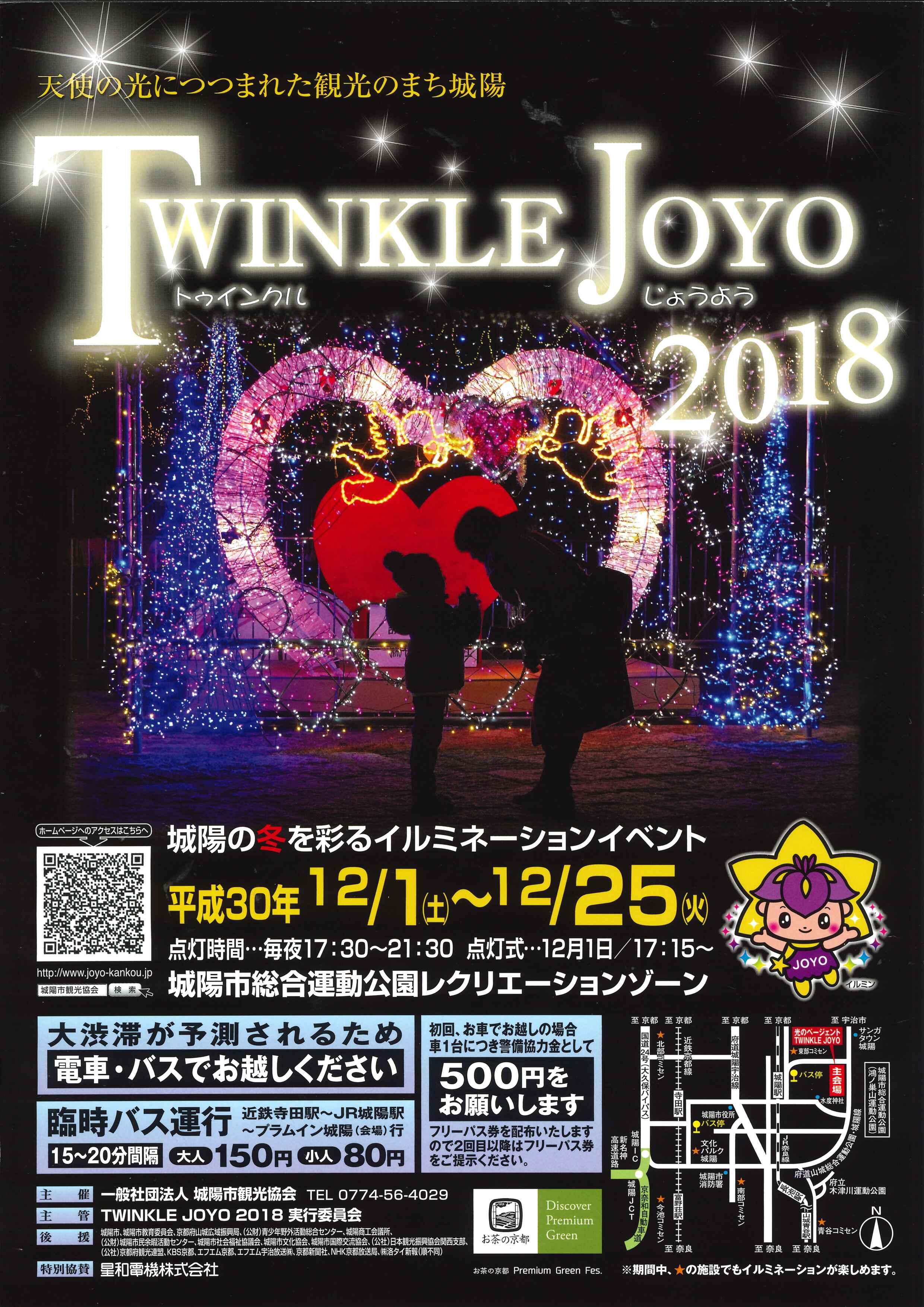 TWINKLE JOYO 2018