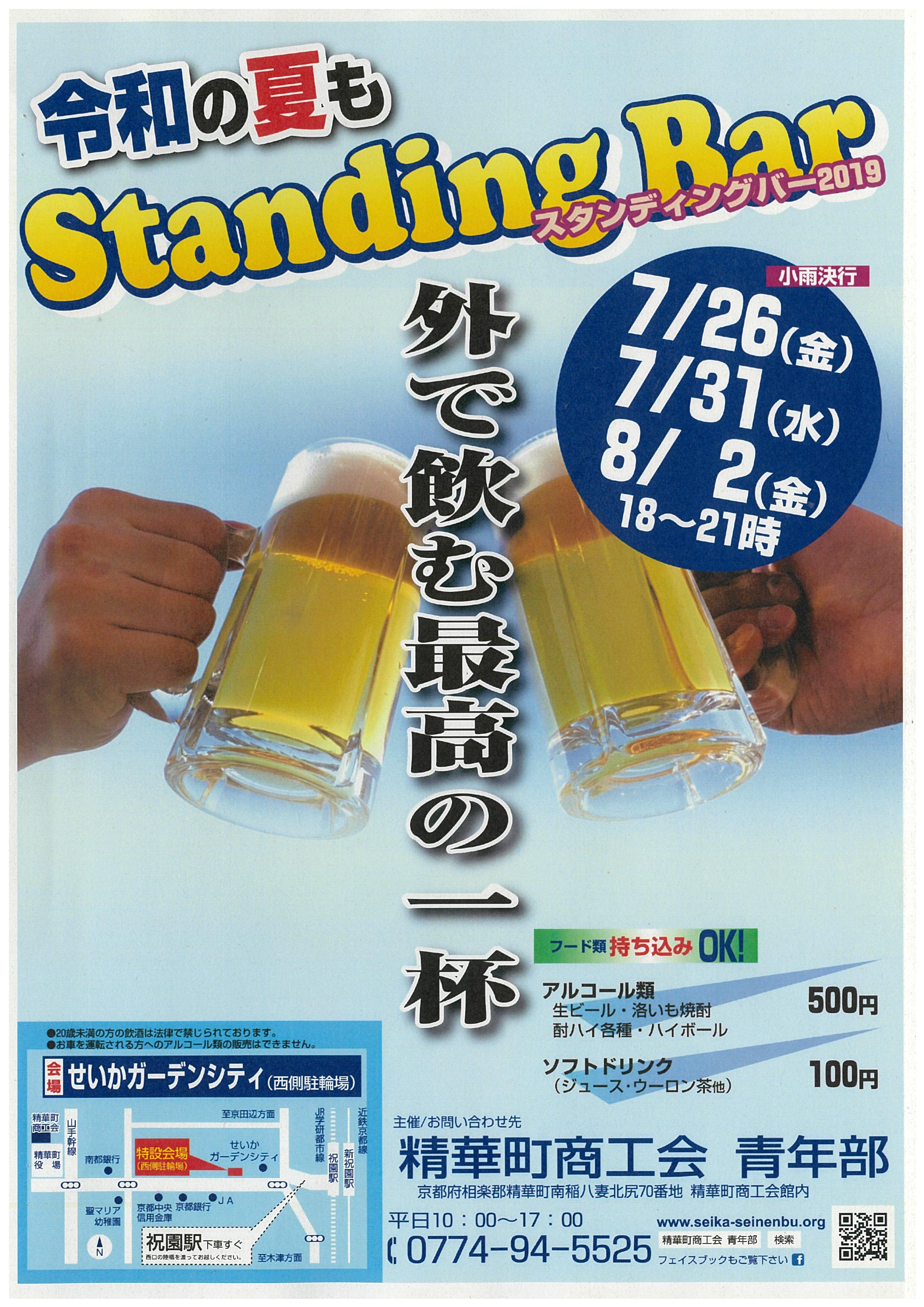 Standing Bar 2019(せいかガーデンシティ)