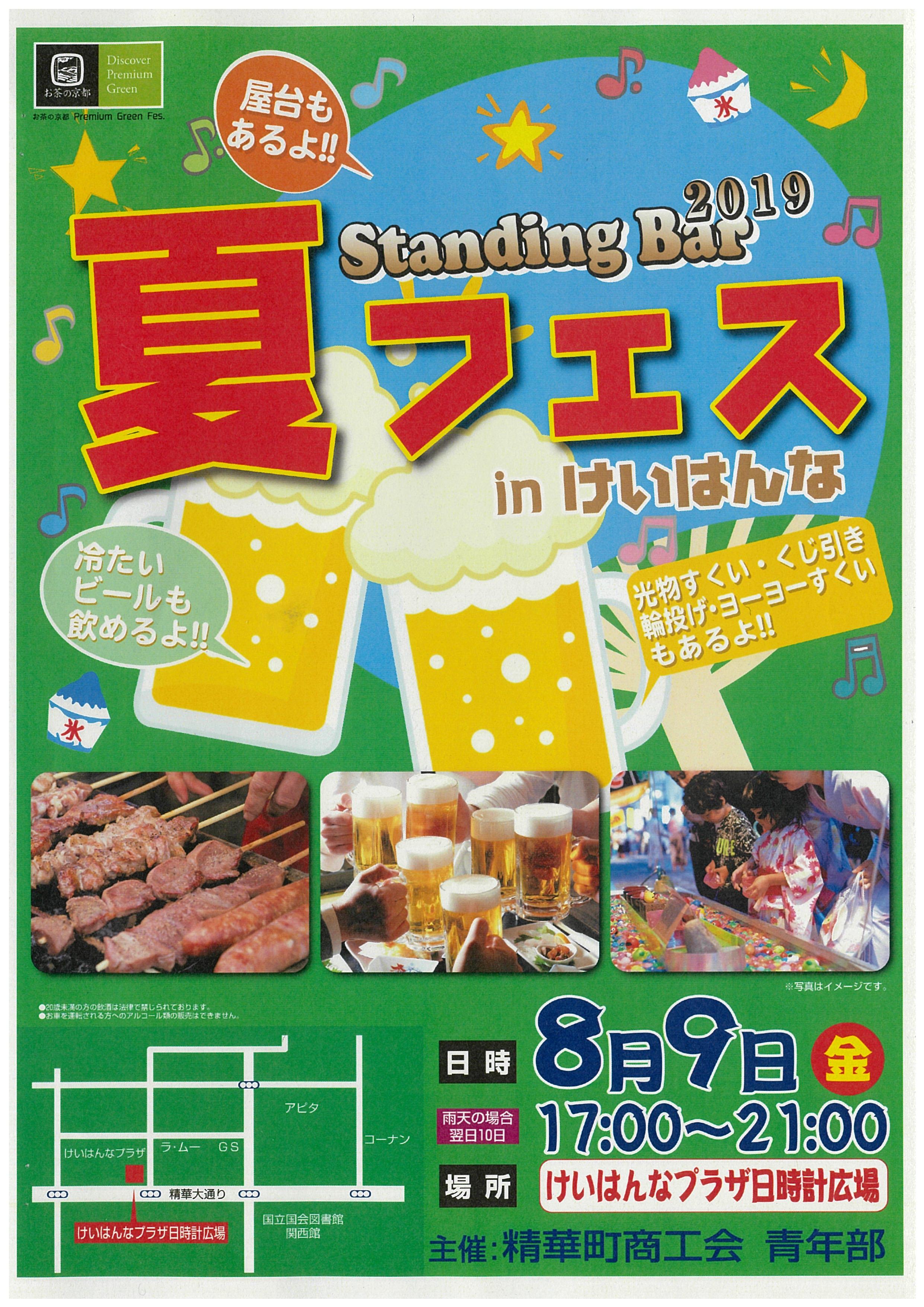 Standing Bar 2019(けいはんなプラザ)