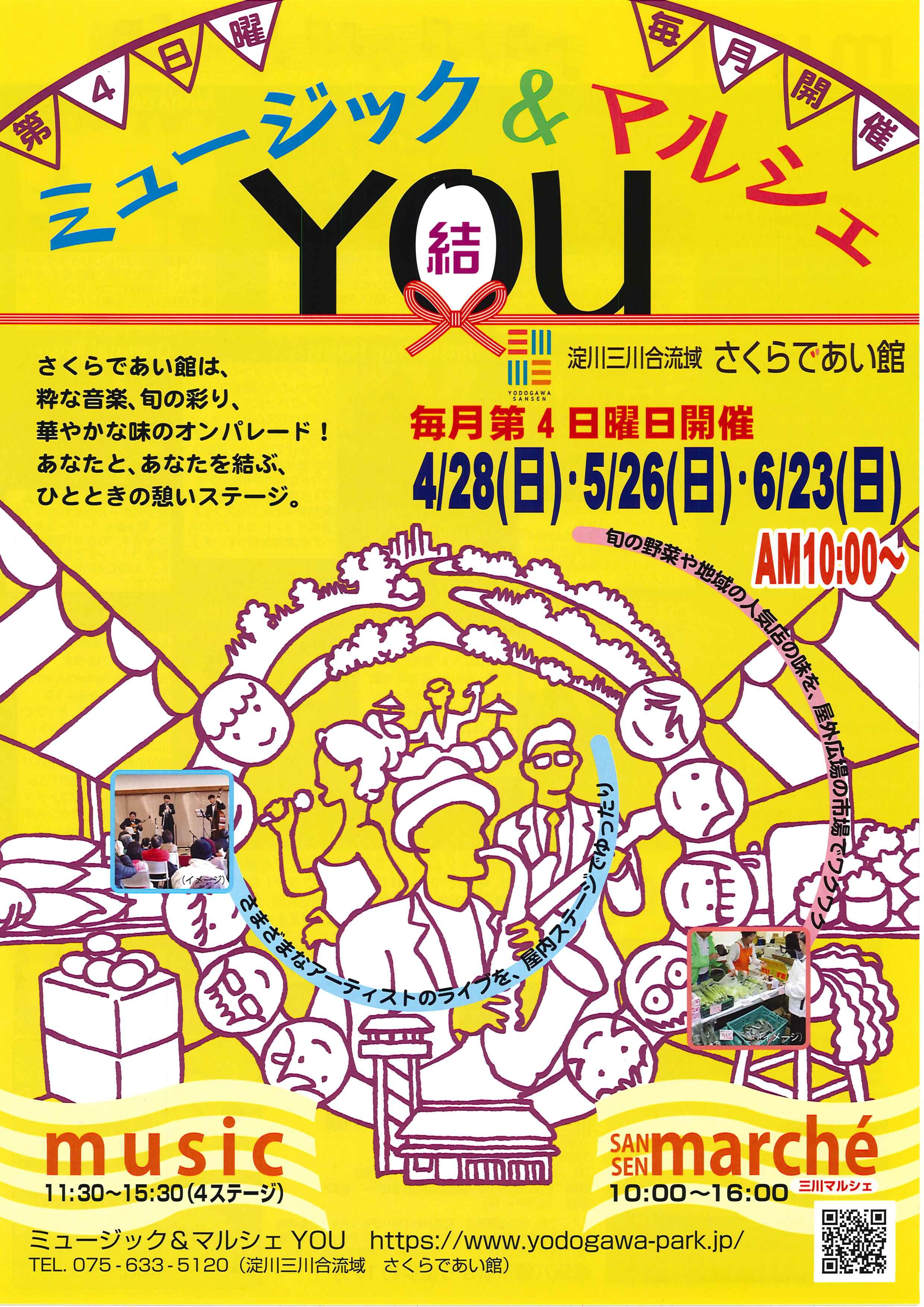 ミュージック&マルシェYOU~結~