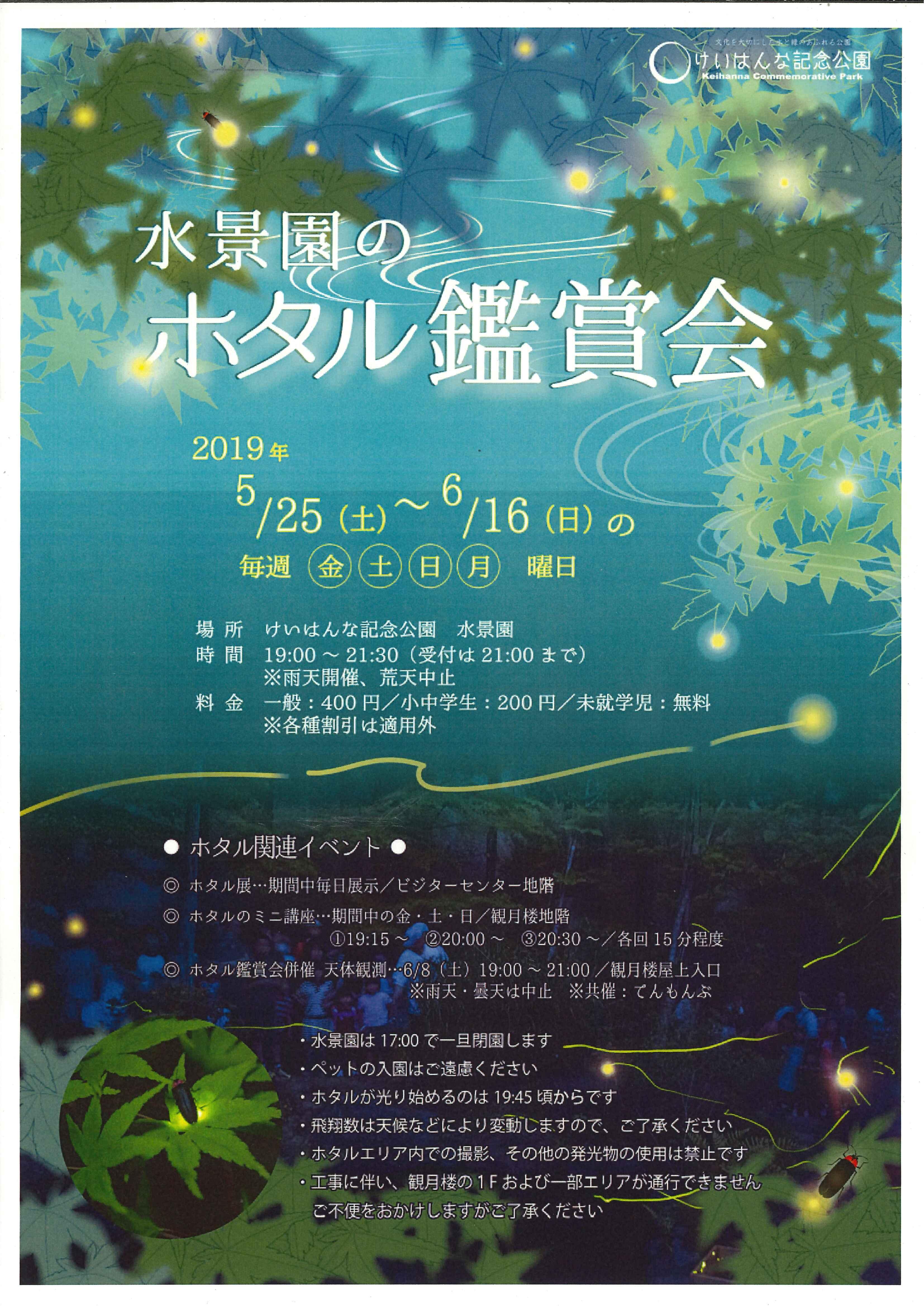 水景園のホタル観賞会