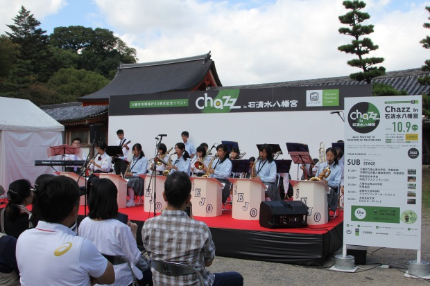 "Chazz in YAWATA ~お茶とジャズの出逢うまち""Tea for Jazz!!""in YAWATA~"
