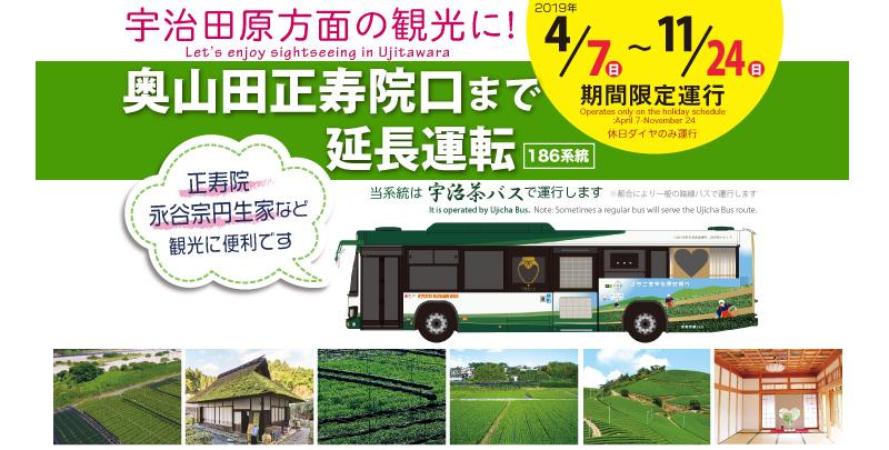 宇治茶バスの本格運行が始まります