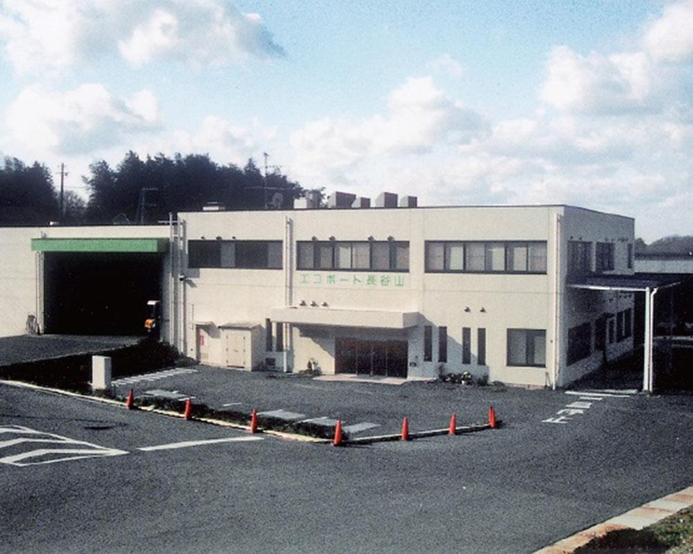 エコ・ポート長谷山