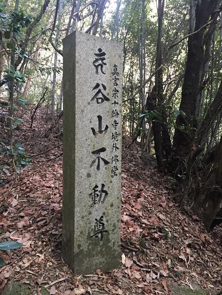 谷山宝山寺(谷山不動尊)