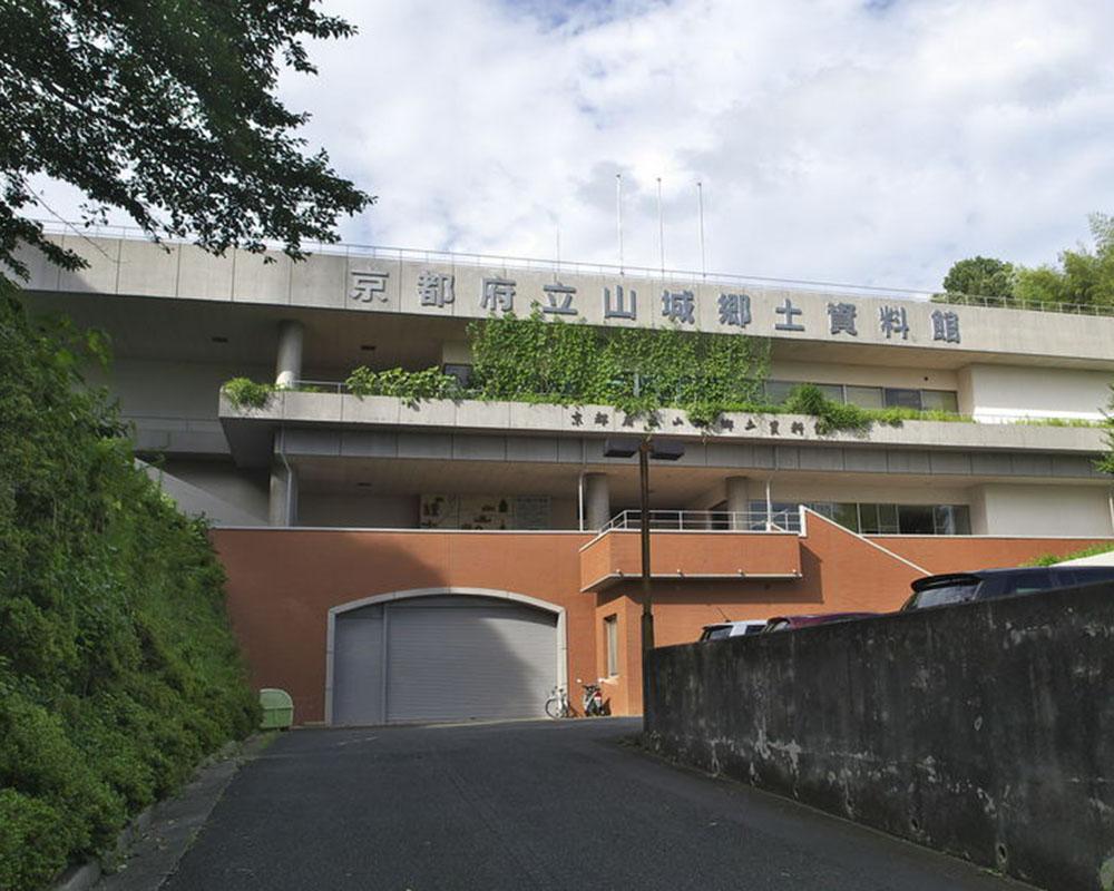 ふるさとミュージアム山城(京都府立山城郷土資料館)