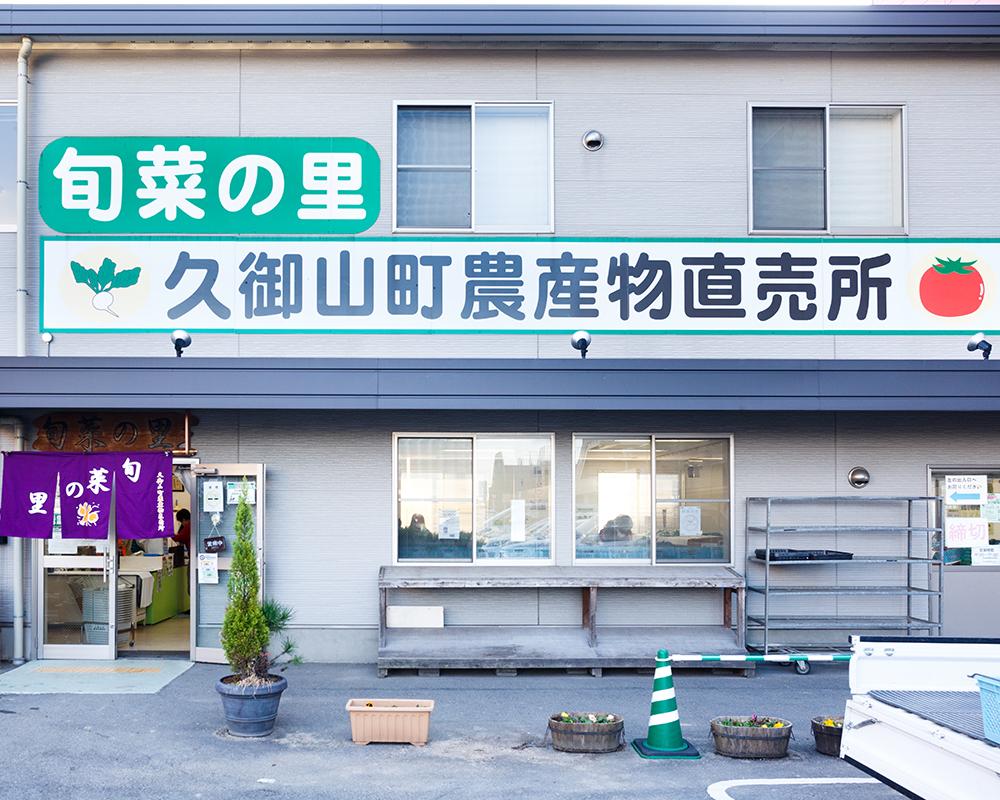 久御山町農産物直売所「旬菜の里」