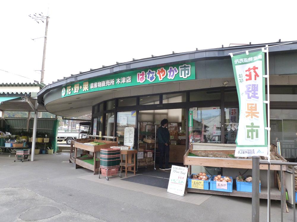 花野果(はなやか)市 (JA京都やましろ農産物直売所木津店)