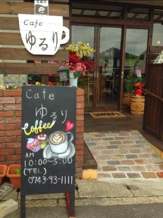 Cafe ゆるり