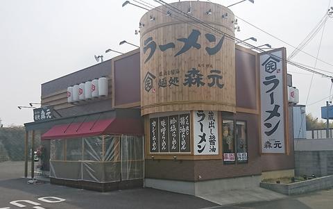 森元 松井山手店