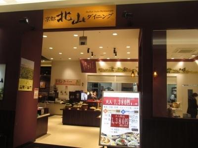 京都北山ダイニング 久御山店