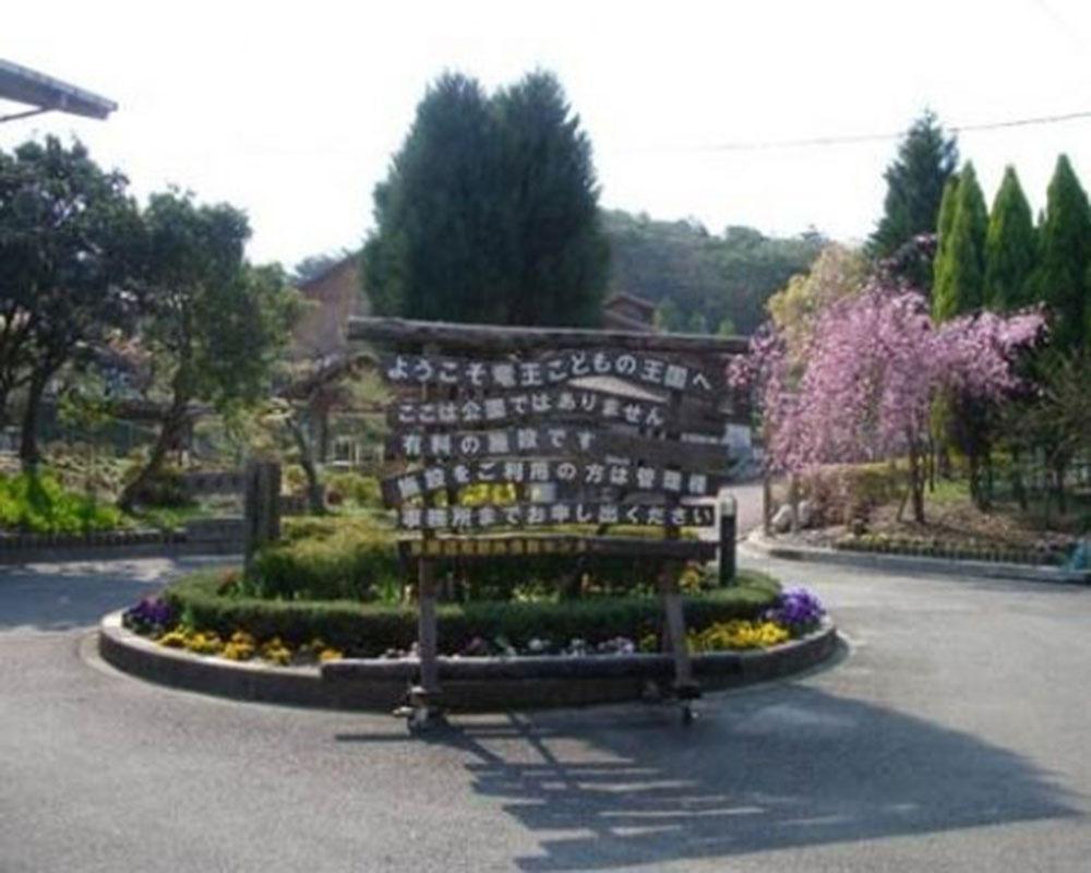 京田辺市野外活動センター(竜王こどもの王国)