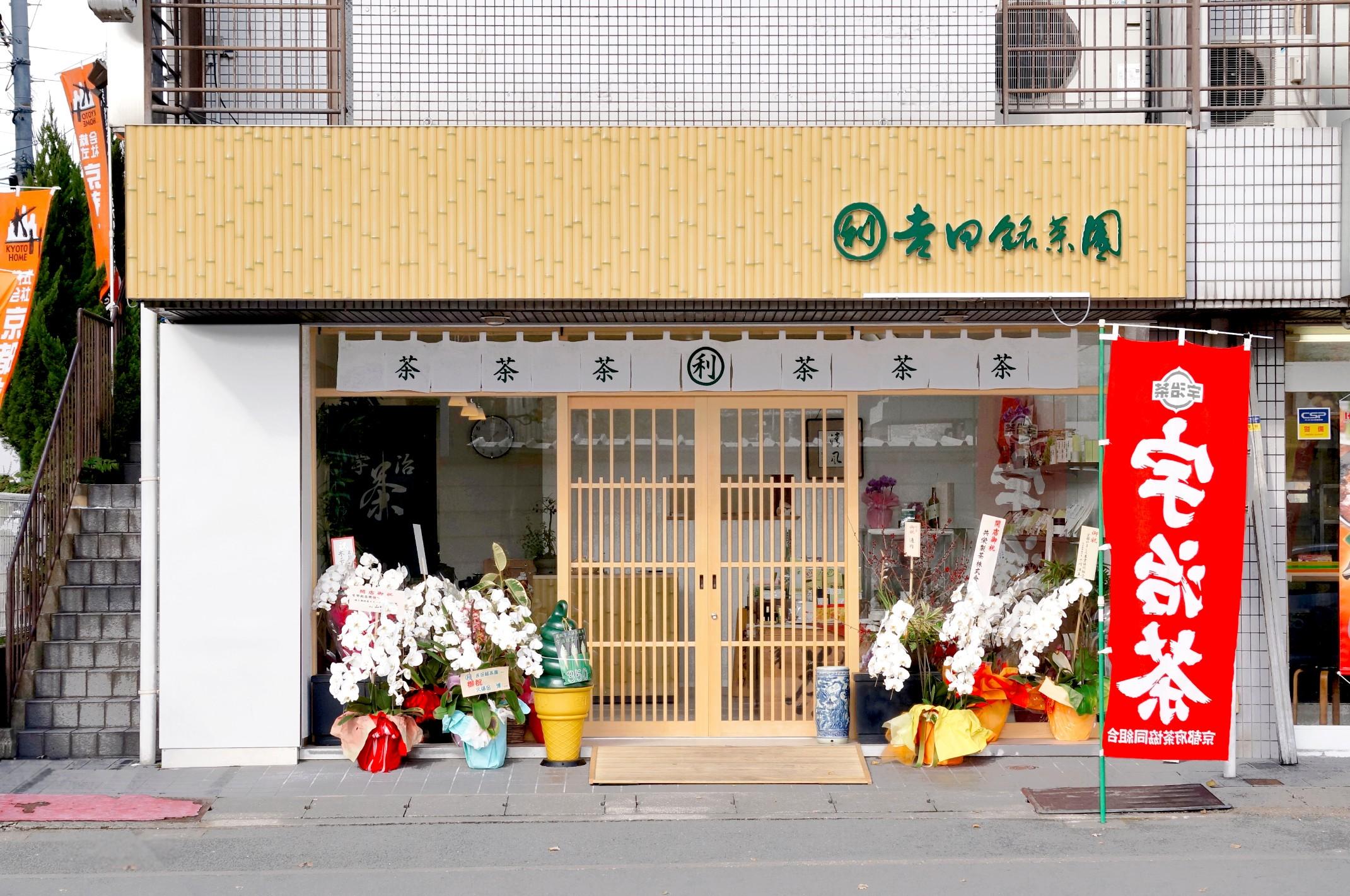 丸利 吉田銘茶園 駅前店
