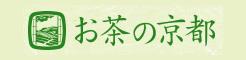 http://ochanokyoto.jp/