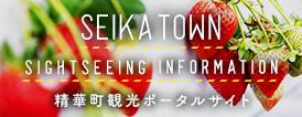 https://www.town.seika.kyoto.jp/kanko/index.html