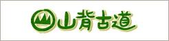 http://www.yamashiro-kodo.gr.jp/contents/index.html
