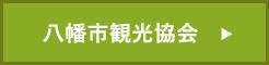 http://www.kankou-yawata.org/