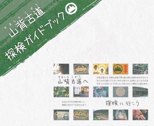 山背古道(やましろこどう)探検ガイドブック