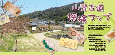 山背古道(やましろこどう)探検マップ