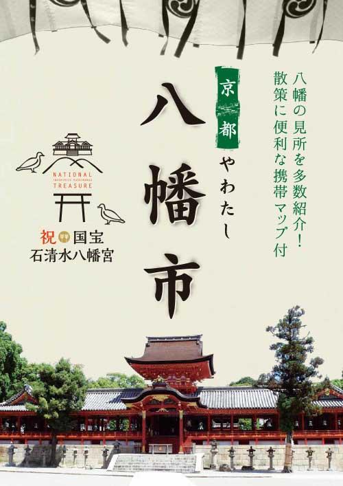 八幡市(石清水八幡宮 国宝記念パンフレット)
