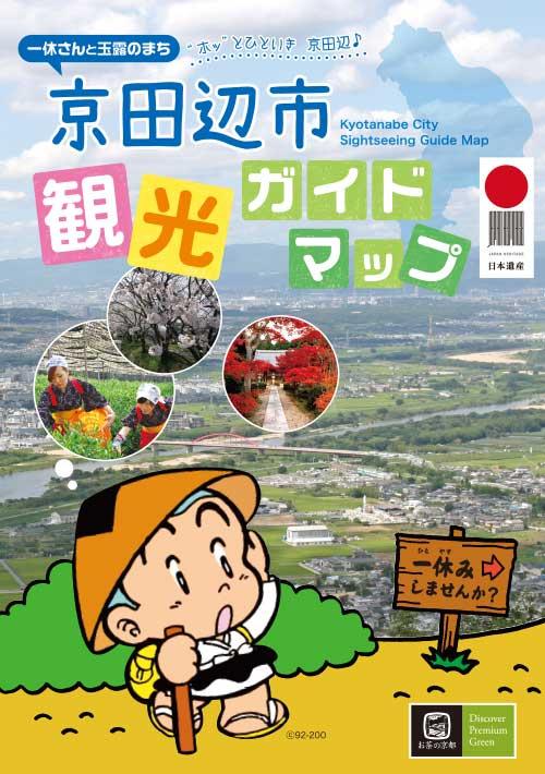 京田辺市観光ガイドマップ