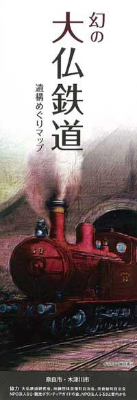 幻の大仏鉄道 遺構めぐりマップ