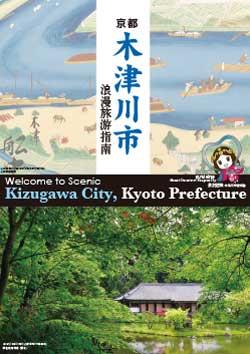 Welcome to Scenic Kizugawa City, Kyoto Prefecture
