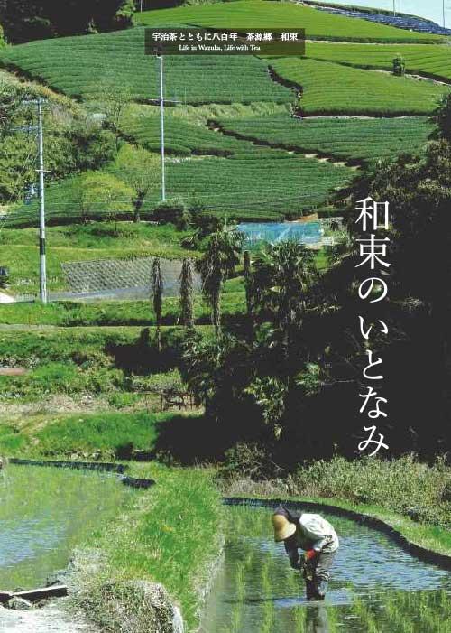 和束のいとなみ(日本語・英語)