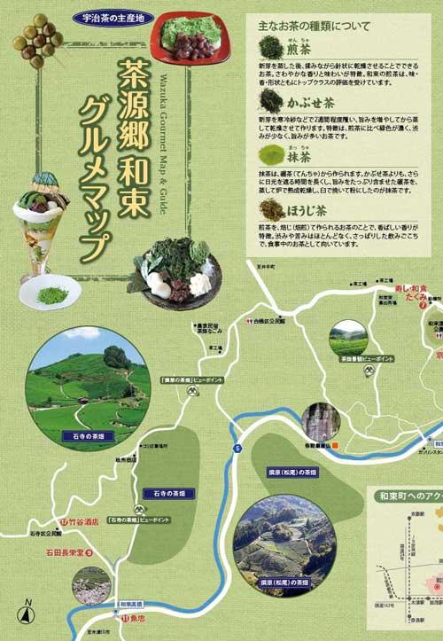 茶源郷和束グルメマップ