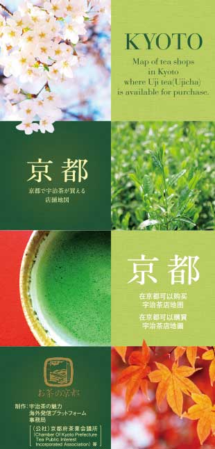 宇治茶店舗紹介多言語マップ