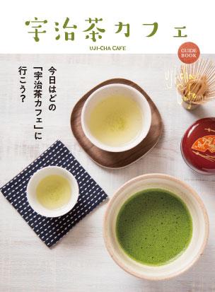 宇治茶カフェガイドブック(宇治茶の郷づくり協議会)