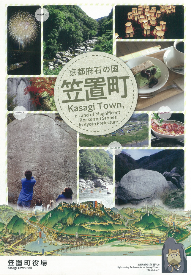 京都府石の国 笠置町