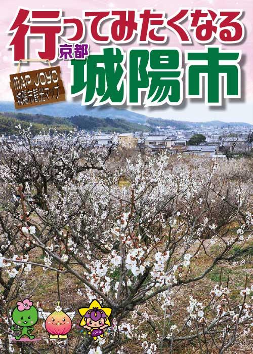 城陽市観光マップ 行ってみたくなる京都城陽市