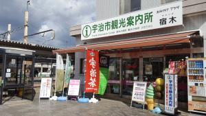 JR宇治駅前観光案内所